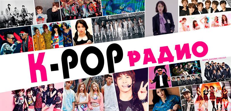 Список кей-поп радио