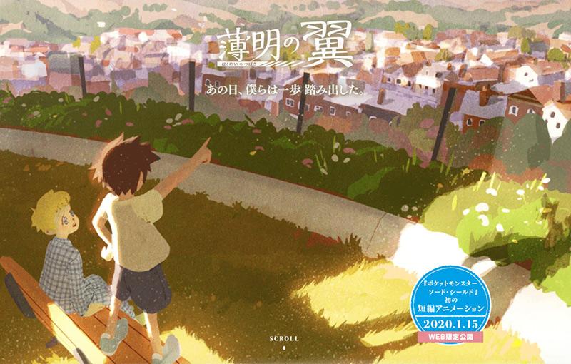 Покемон: Сумеречные крылья / Twilight Wings / Hakumei no Tsubasa [1-7 (END)]