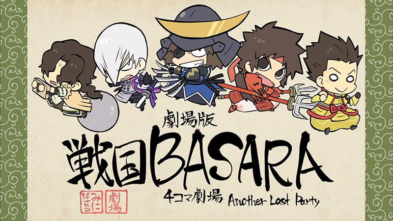 Эпоха смут: Ещё одна последняя вечеринка / Sengoku Basara Movie: 4-Koma Gekijou — Another Last Party Special [1-5 (END)]