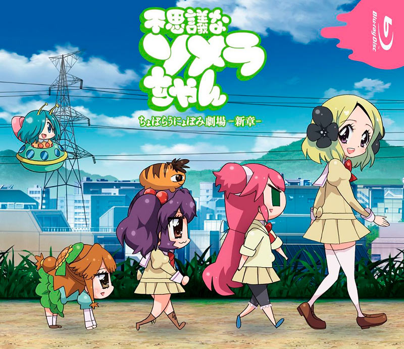 Волшебная Сомера-тян: Спецвыпуск / Fushigi na Somera-chan Special