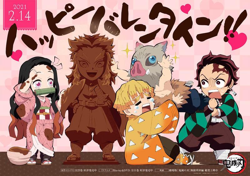 Академия клинка: День святого Валентина / Kimetsu Gakuen: Valentine-hen [1-4 (END)]
